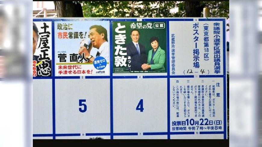 選前之夜最後衝刺 日本大選政黨猛催票