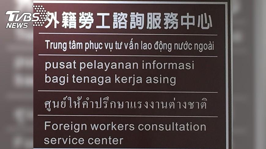 圖/中央社 強化外籍勞工諮詢管道 雲林設服務中心