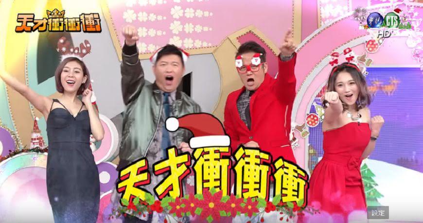 圖/華視綜藝頻道YouTube
