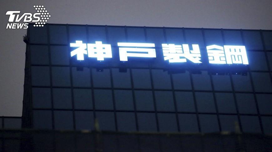 圖/達志影像美聯社 神戶製鋼造假案 問題廠遭日本官方搜查