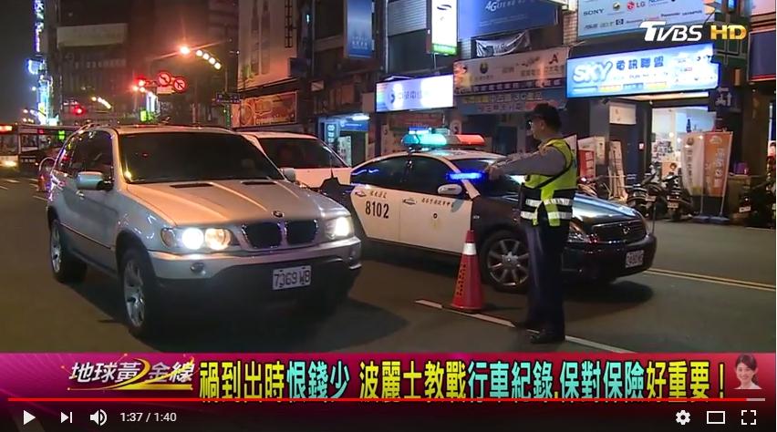 圖/TVBS 開車不喝酒!酒測細節大揭密 員警告訴你