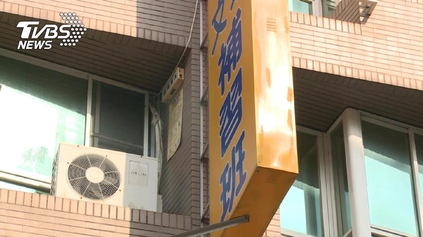 圖/TVBS 降低補習班倒閉損害 推兩機制保障權益