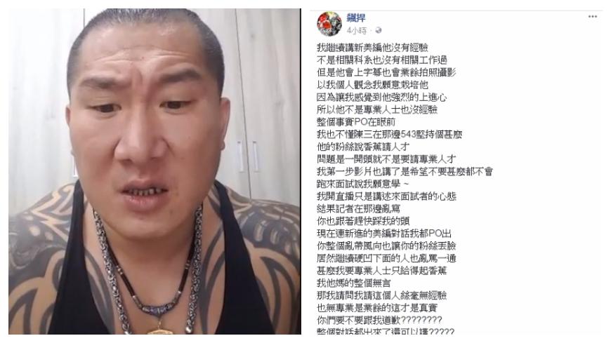 圖/擷取自飆捍臉書 請美編開22K被罵爆 館長回嗆:是徵字幕員