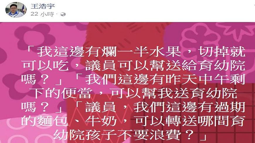 翻攝/王浩宇 臉書
