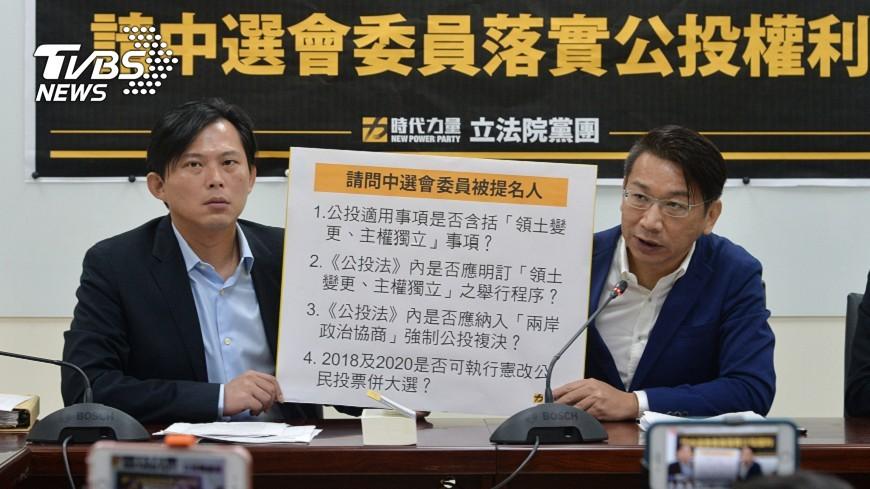 圖/中央社 時力籲中選會被提名 委員表態落實公投權利