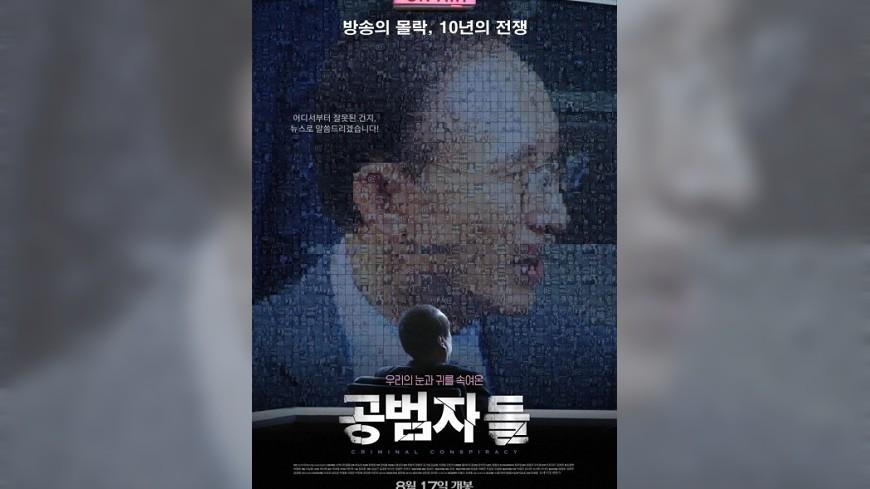 總統手伸南韓公共電視 《共犯者們》揭黑幕