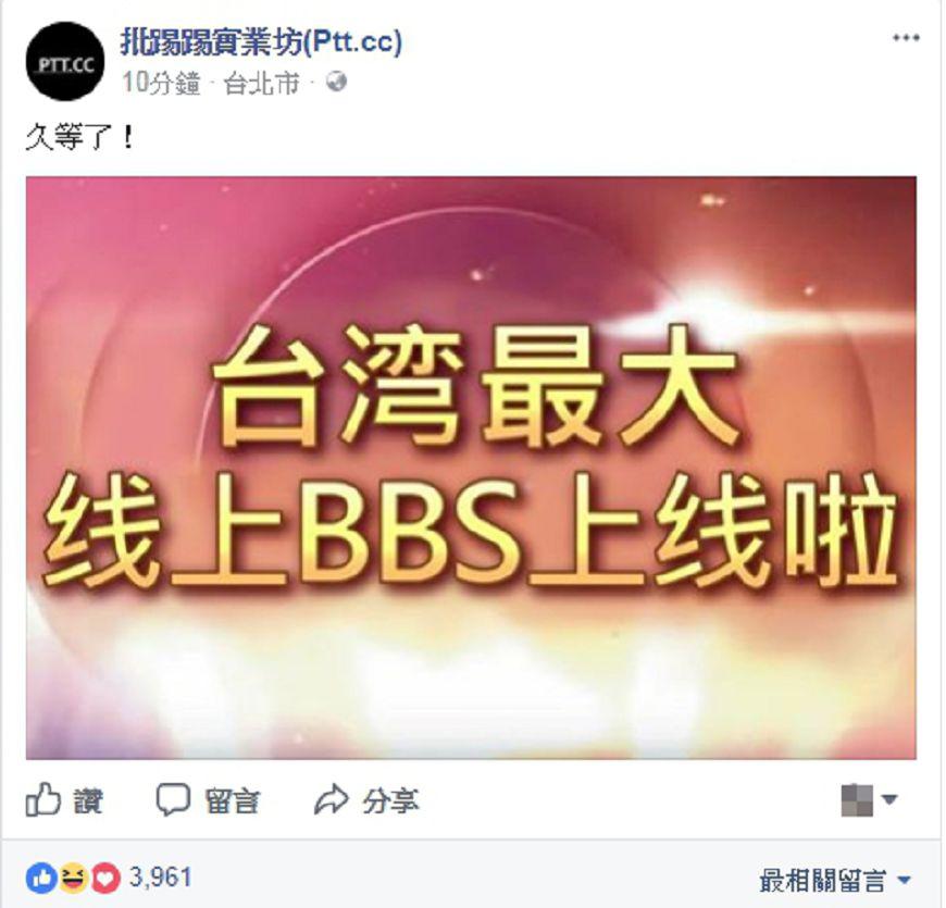 圖/批踢踢實業坊(Ptt.cc)臉書 快訊/鄉民們歡呼吧! PTT修復完成