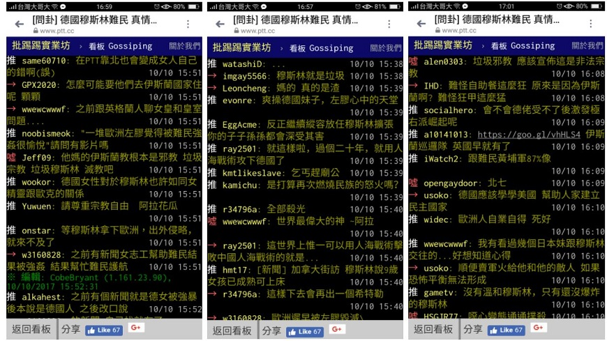 台灣伊斯蘭協會在官網上貼出PTT版上網友辱罵穆斯林的言論。翻攝/台灣伊斯蘭協會網站)