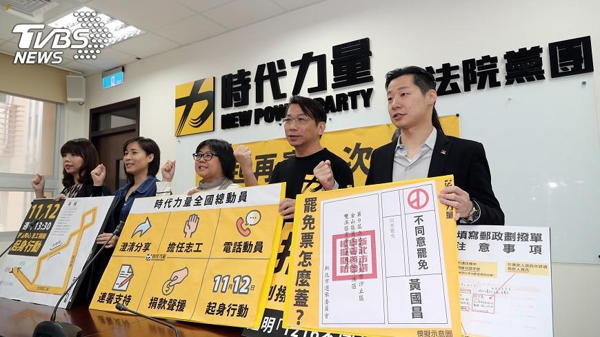 圖/中央社 時力展現大團結 籲票投反罷免黃國昌