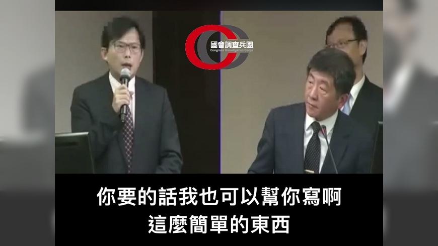 圖/翻攝自公民廟口-立委在做天在看臉書 黃國昌提幫擬修正草案 讓衛福部長「驚呆了」