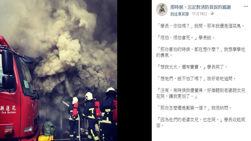 翻攝自臉書「那時候,忘記對消防員說的感謝」