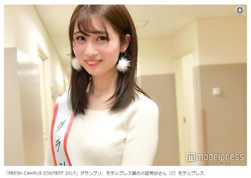 日本前陣子票選出最美大一生,冠軍是前SKE48成員大脇有紗,引發網友熱烈批評。(圖/翻攝自modelpress網站) 日本「最美大一生」長這樣 網友看傻問:標準在哪?