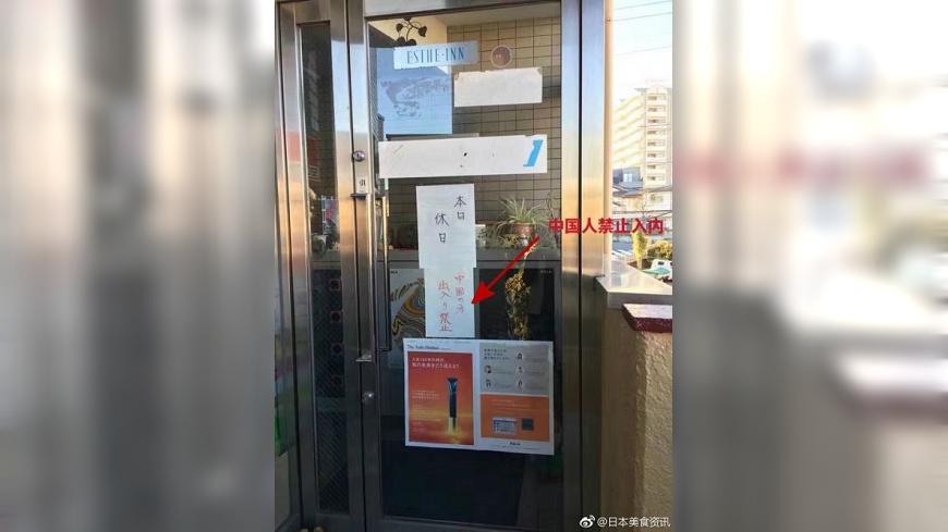 圖/翻攝自日本美食資訊微博 日化妝品公告「中國人禁止入內」 官方道歉