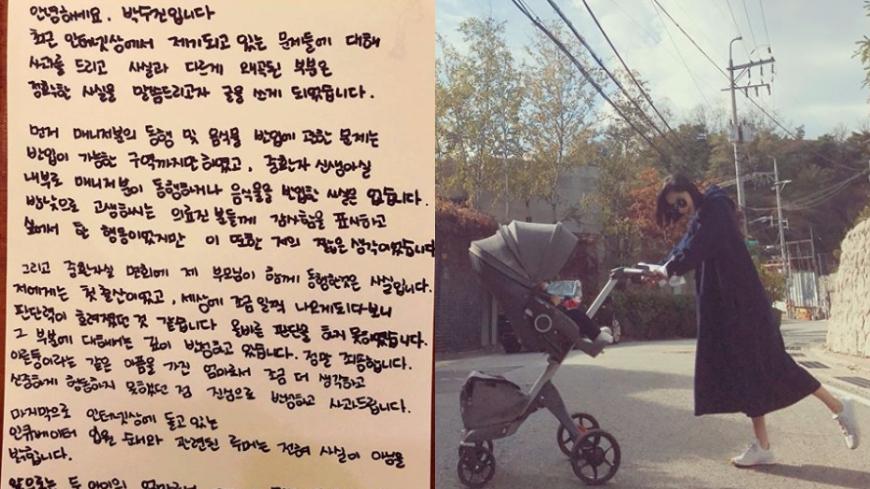 朴秀珍在IG發布親筆信,向大眾致歉。圖/ssujining instagram