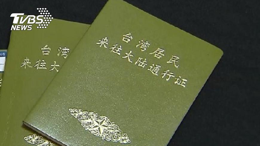 圖/TVBS 注意!辦理台胞證落地簽 12月起需帶身分證
