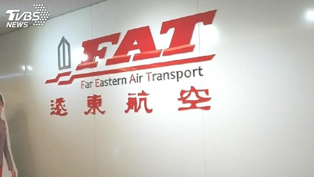 圖/TVBS資料畫面 遠航106年取消班機太多 遭重罰3百萬