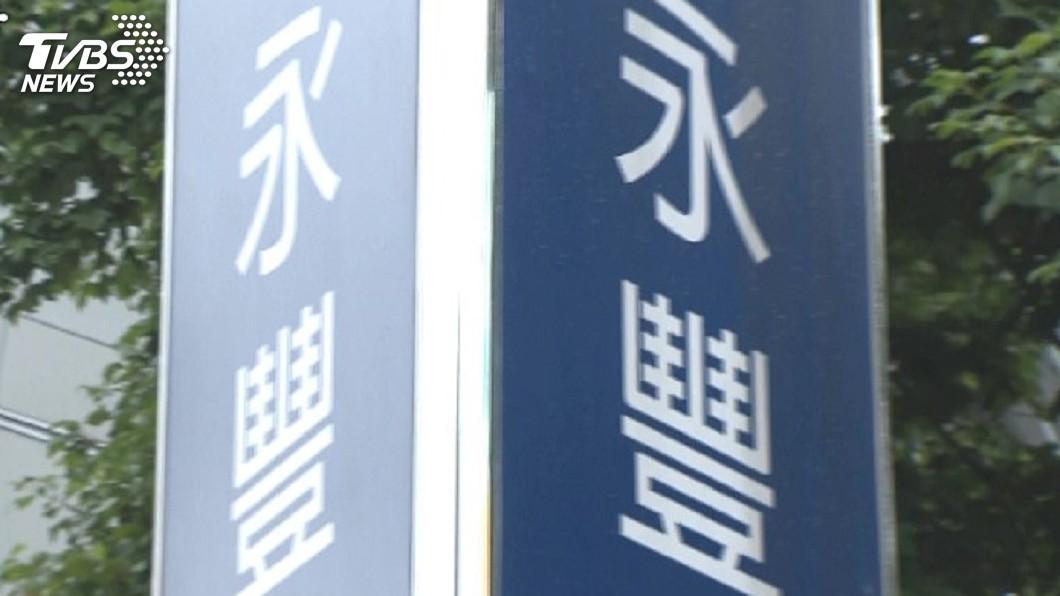 圖/TVBS 永豐銀理專挪用客戶數千萬 金管會:查內控問題