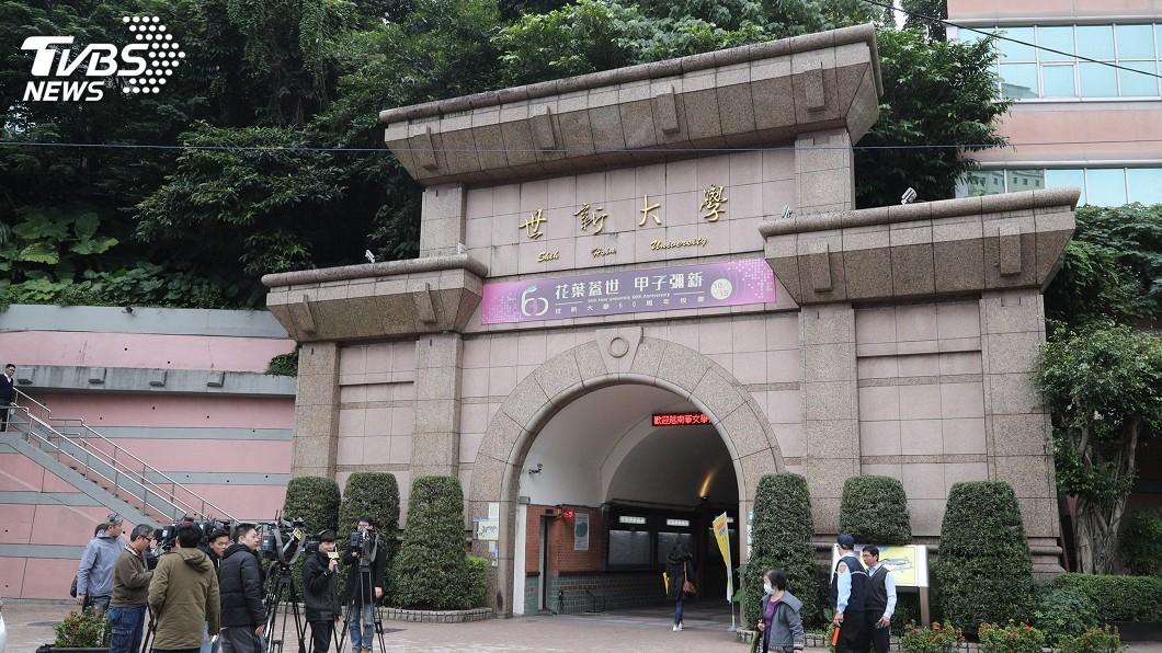 圖/中央社 社發所停招 世新校方:在學生權益不受影響