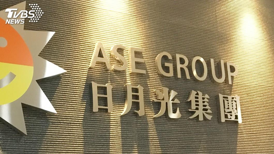 圖/中央社 日月光投控10月營收387.85億 月減5.7%
