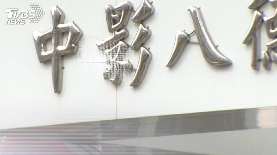 圖/TVBS 黨產會:18日擬認定中影為國民黨附隨組織