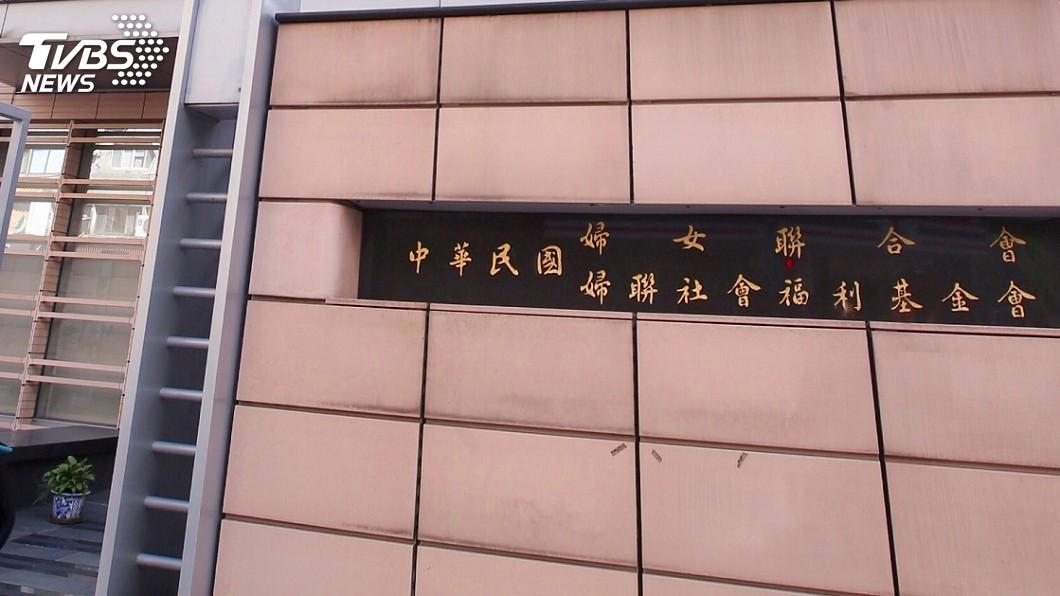 圖/中央社 轉型政黨處分 婦聯會聲請停止執行遭法院駁回
