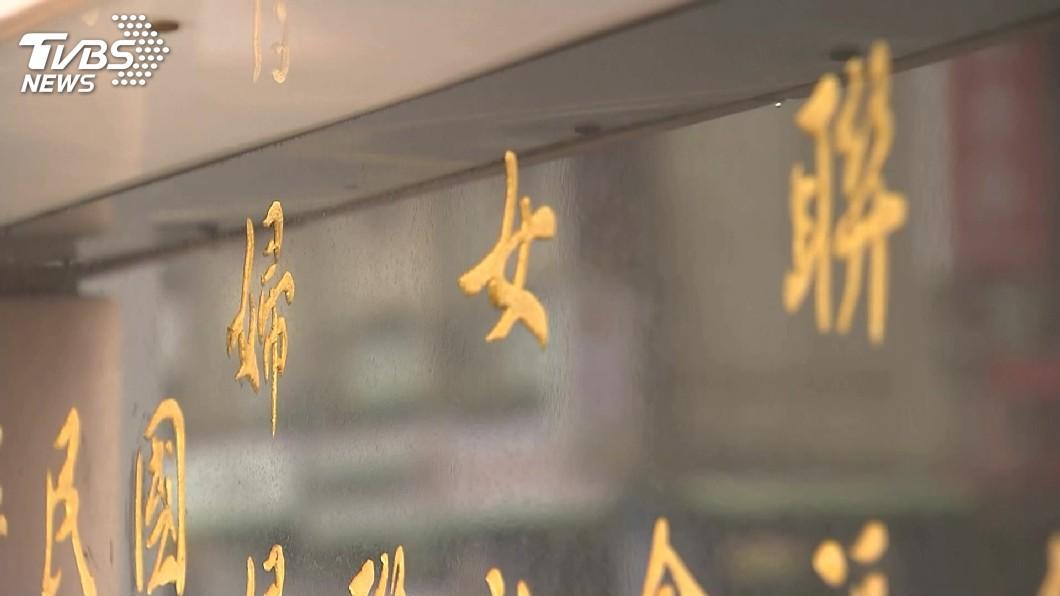 圖/TVBS 內政部撤換主委訴訟案 辜嚴倬雲及婦聯會敗訴