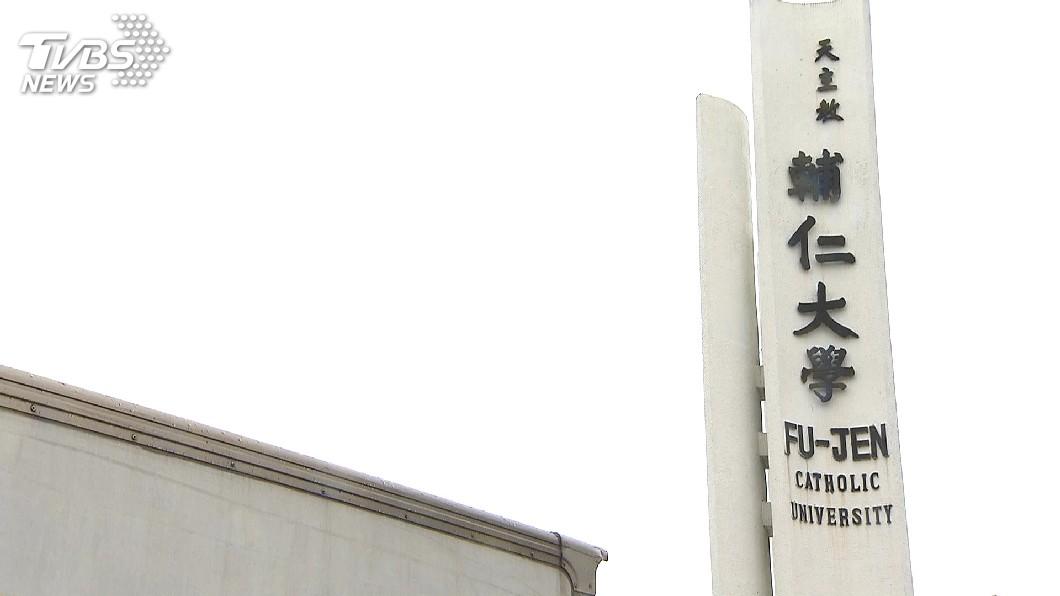 圖/TVBS資料照 爆師生戀、性侵遭解聘 輔大副教授5點聲明:是被報復