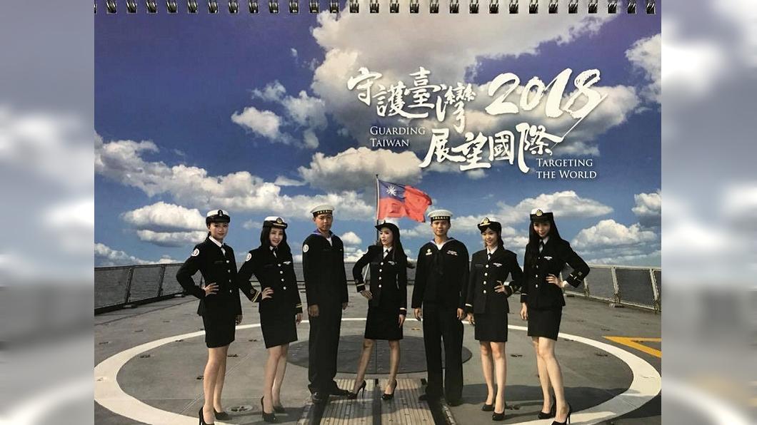 圖/翻攝自海軍艦隊風雲臉書 海軍月曆封面女郎尺度太開 退將轟:不倫不類
