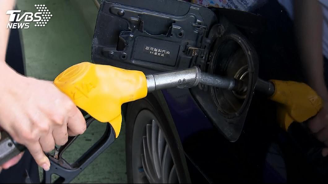 油價最新!明起汽油調漲0.1元 柴油不變