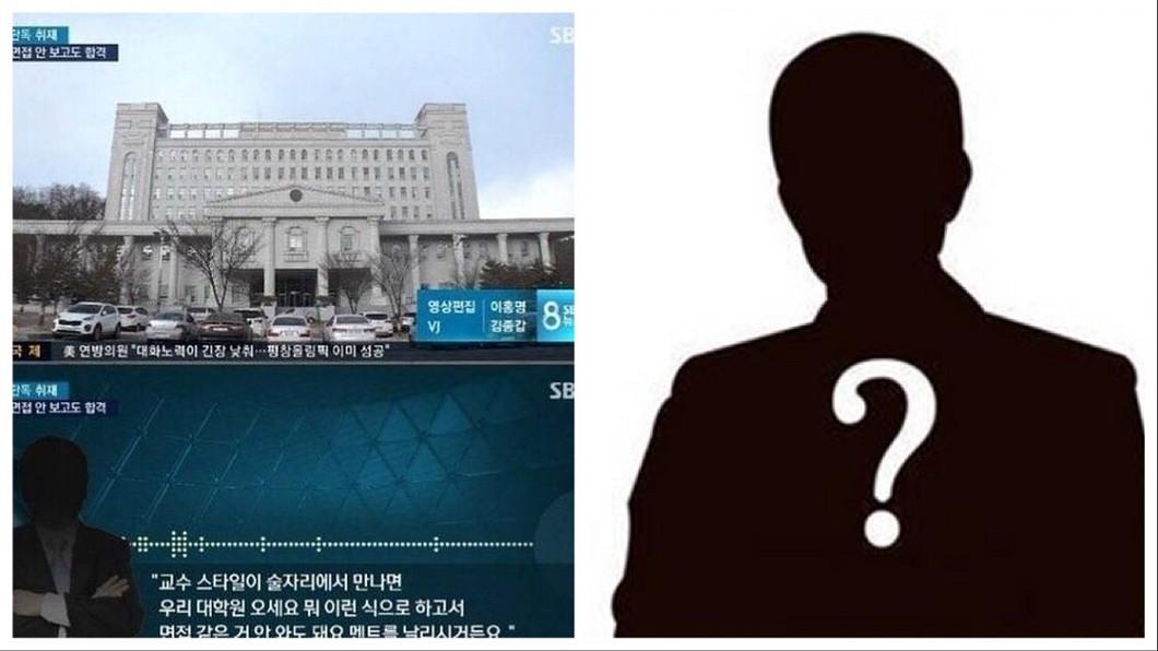 圖/翻攝自SBS電視台新聞畫面、韓媒報導 韓人氣男團員驚爆「走後門」 耍特權錄取研究所