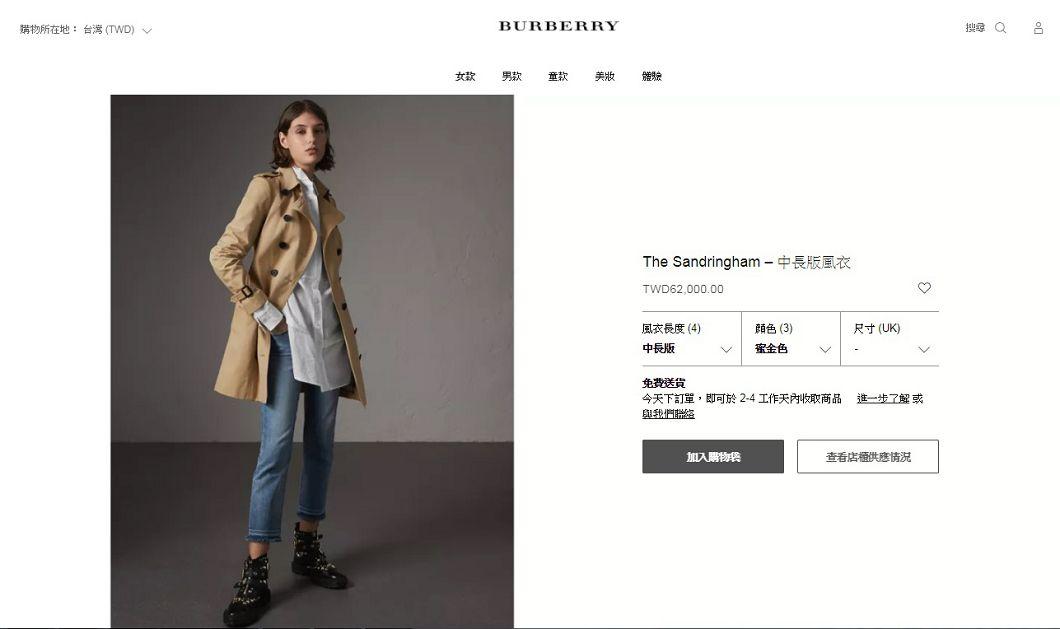 圖/BURBERRY台灣官網