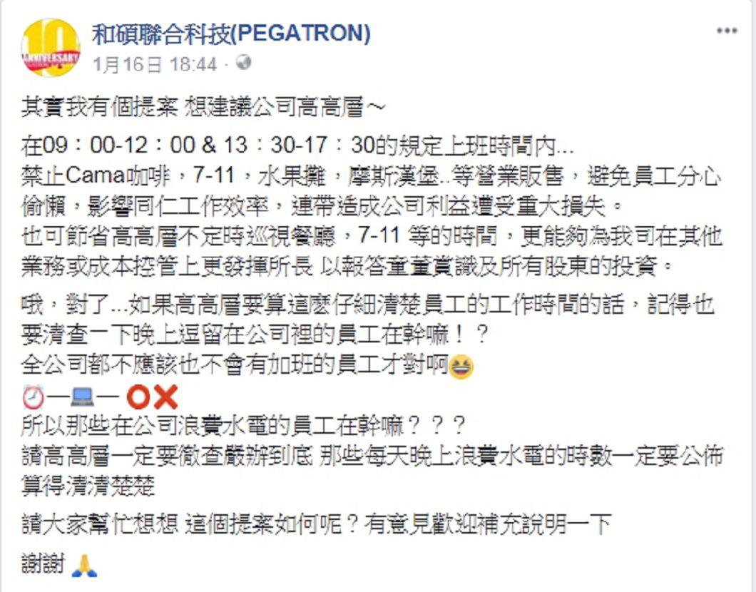 圖/和碩聯合科技(PEGATRON)臉書