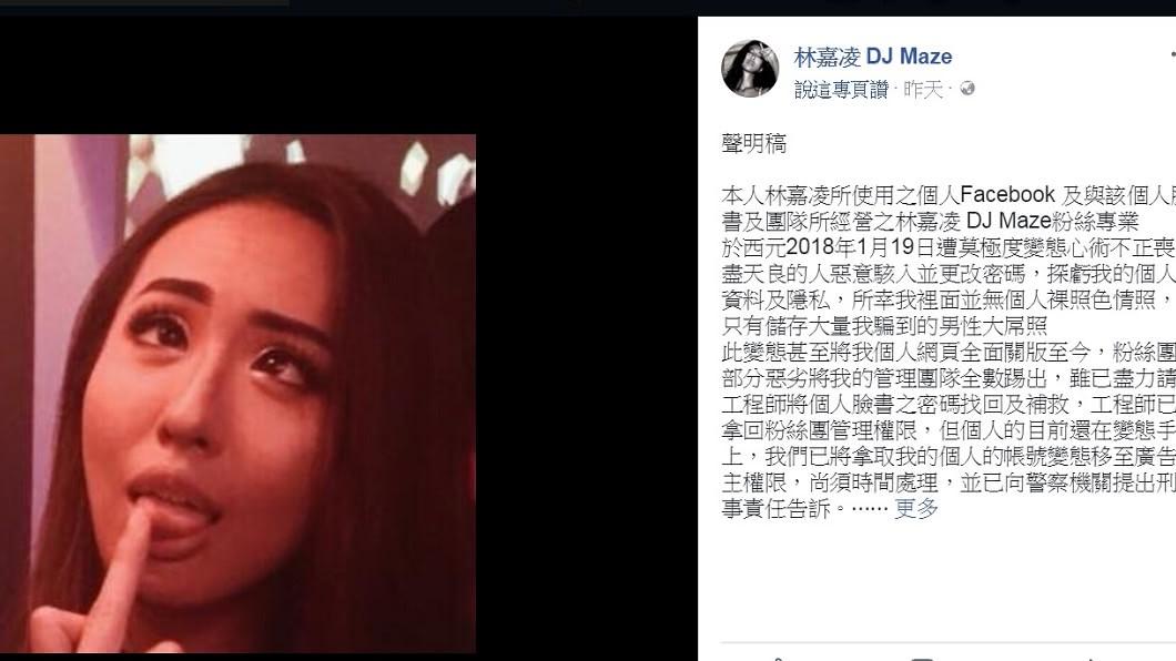圖/翻攝自林嘉凌 DJ Maze臉書