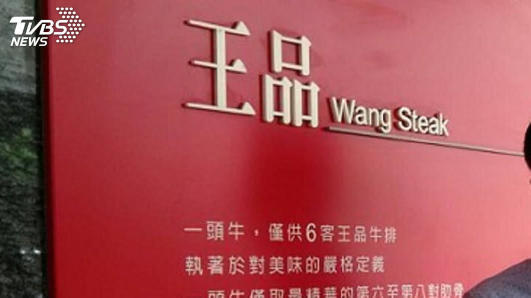 圖/中央社 戴勝益再賣王品股票 申讓千張估變現逾8000萬