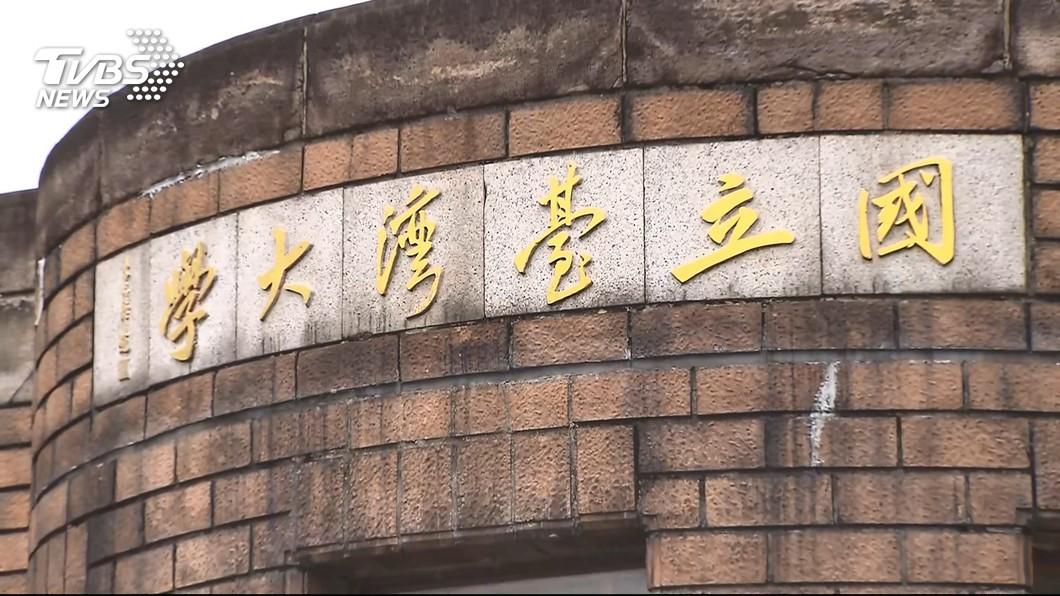 圖/TVBS 繁星推薦放榜 3高中首度錄取台大