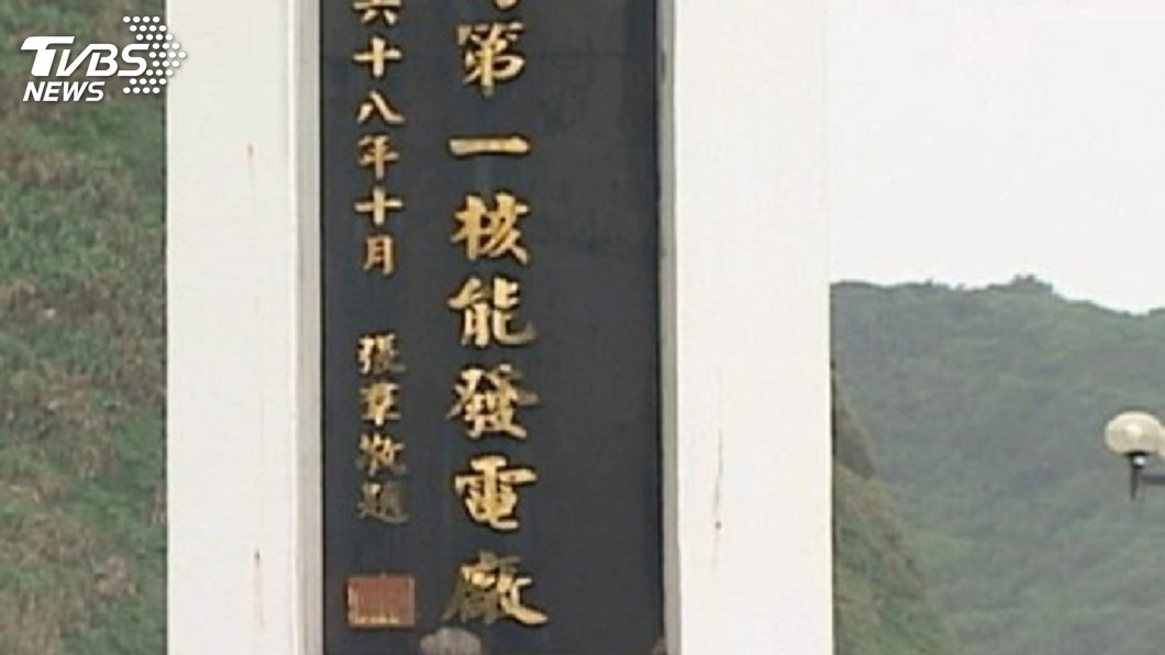 圖/TVBS 核一廠除役許可 原能會宣布核發
