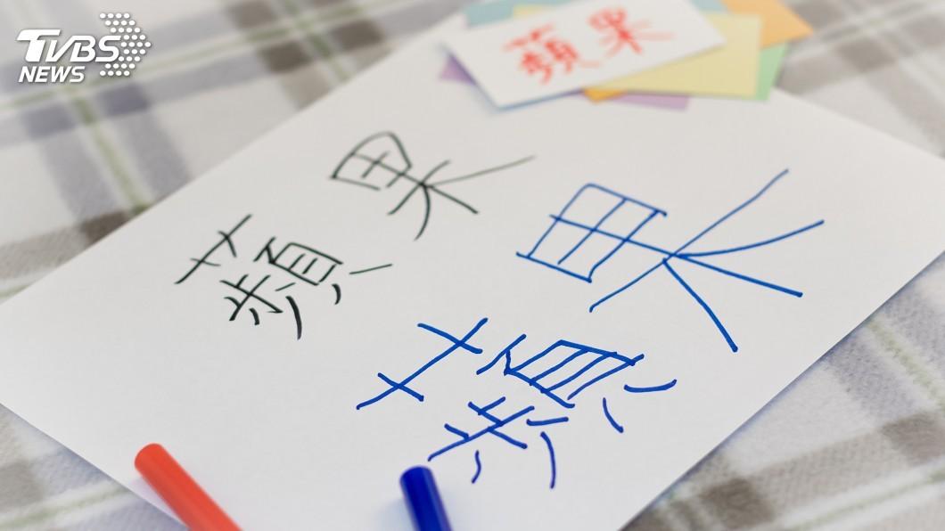 示意圖/TVBS 教部建華語教學人才庫 公告海外華語教師職缺