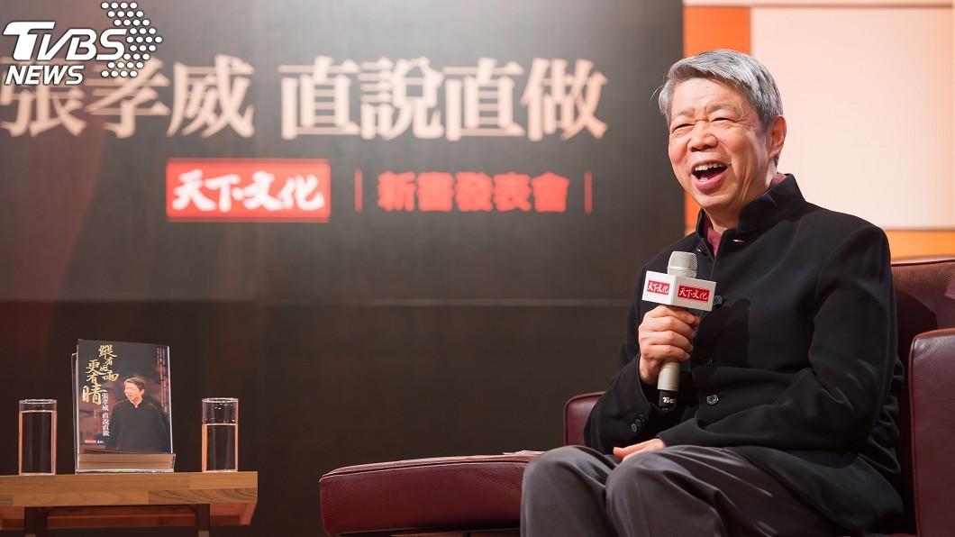 企業傳奇!TVBS董事長張孝威 自傳公開跨業經營心法