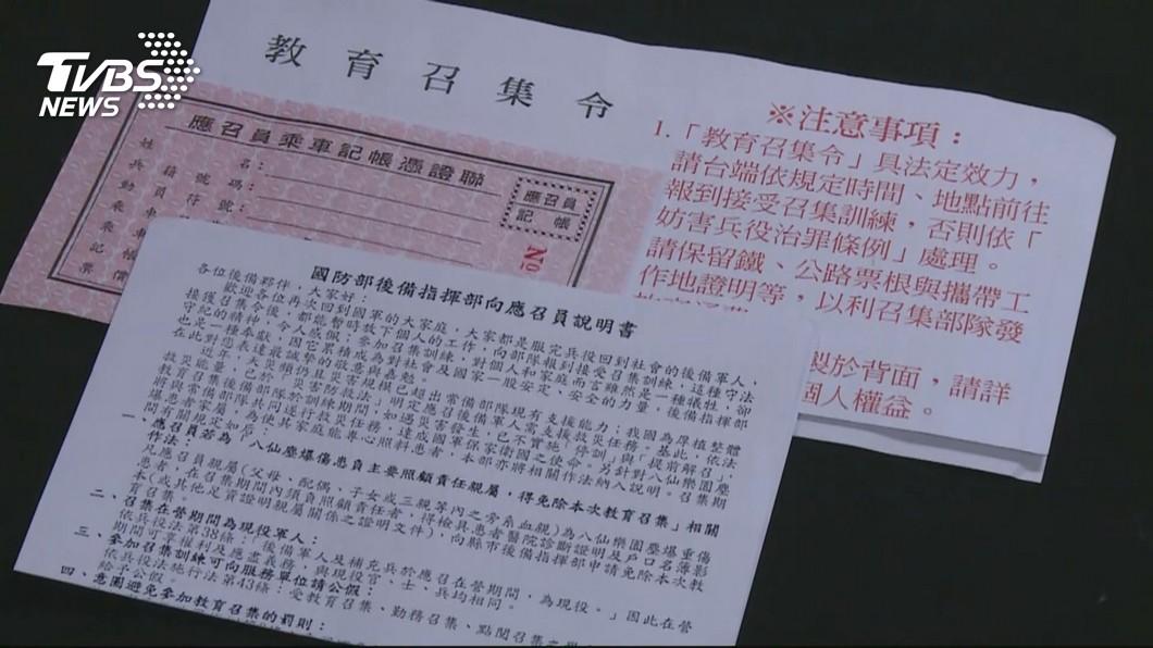 圖/TVBS 躲教召2次都用同一個理由 他慘遭判刑GG了