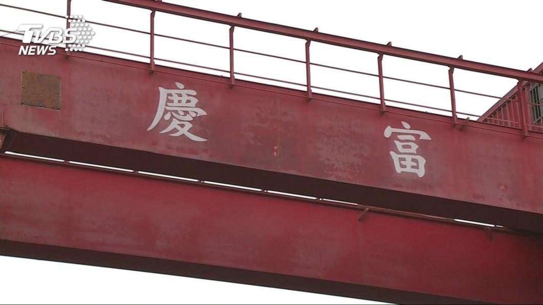 圖/TVBS 慶富案後續 藍委籲檢調依法行政獨立調查