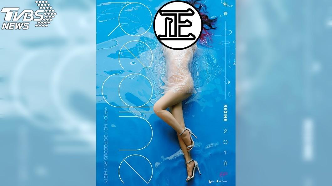圖/伊林娛樂提供(下同) 她隔兩年發單曲拚了! 透明薄紗浸水池拍超過20小時