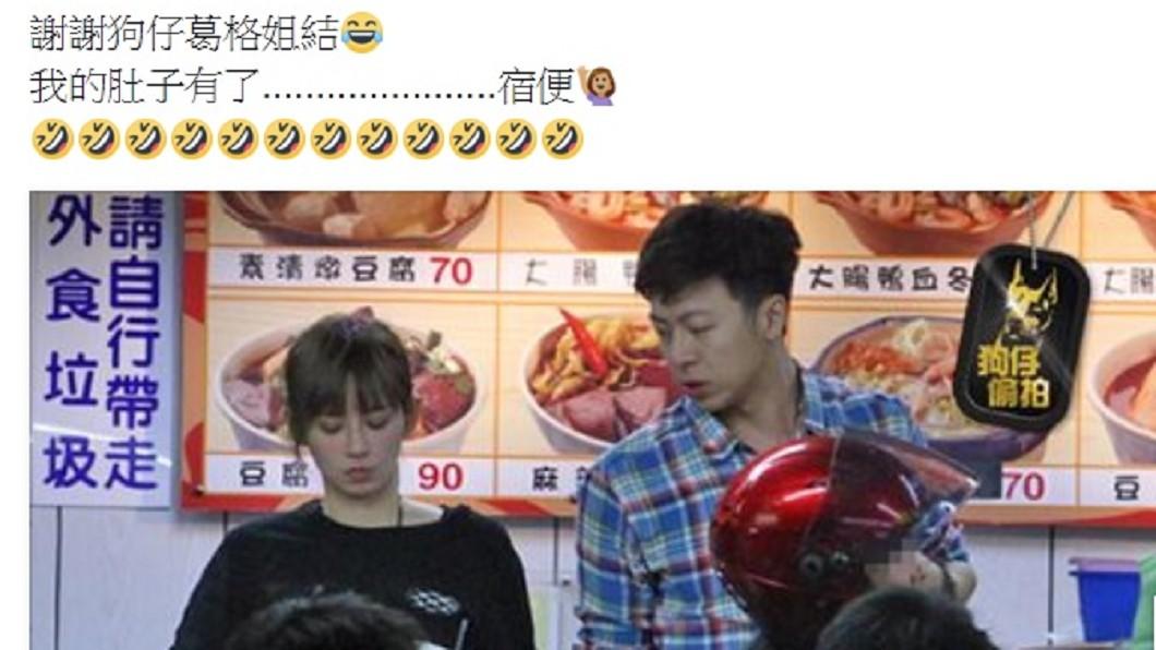 圖/翻攝自袁艾菲臉書