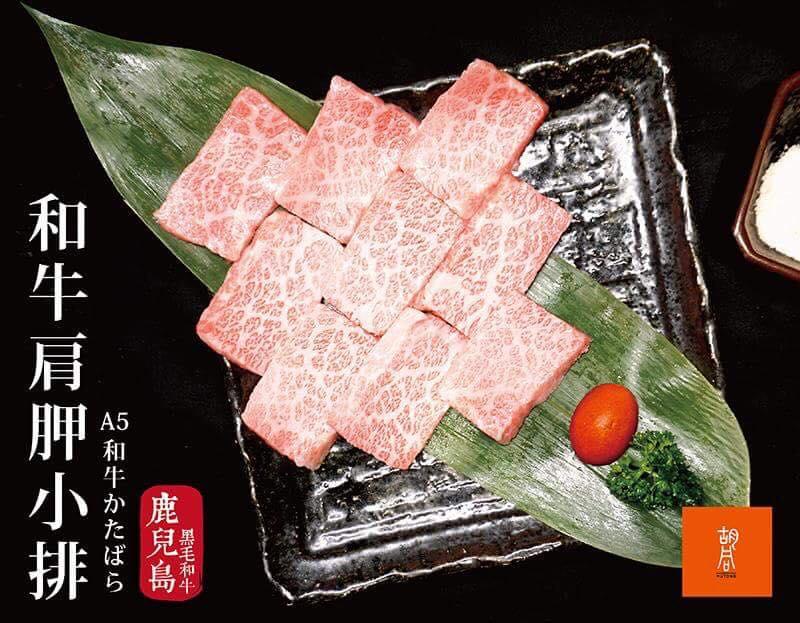 圖/胡同燒肉臉書
