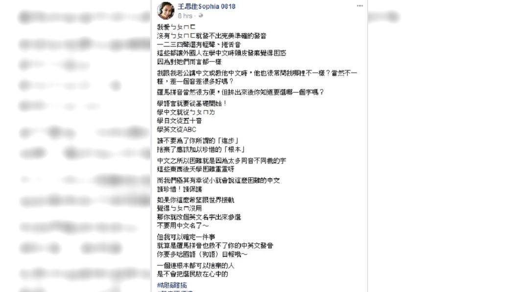 圖/翻攝王思佳臉書