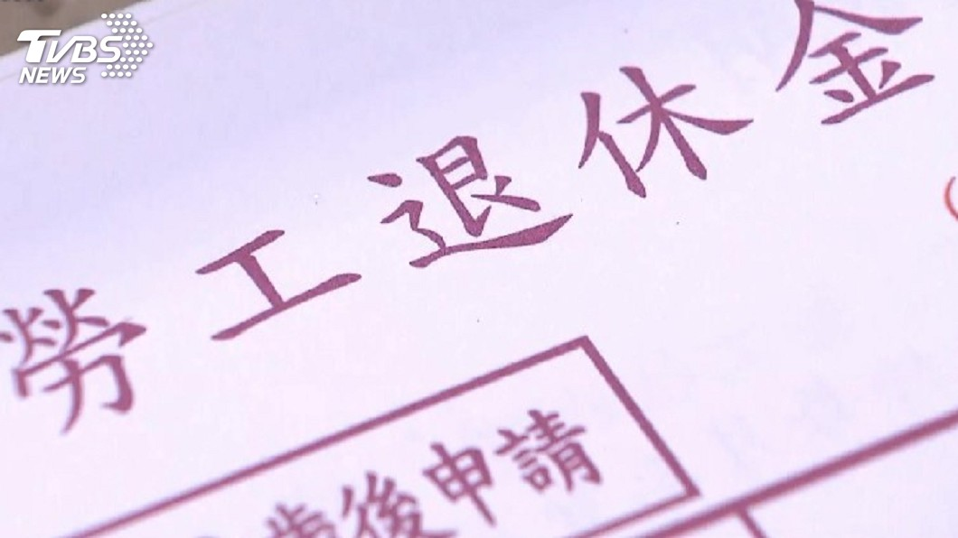 圖/TVBS資料畫面 網傳勞保老年年金只發到80歲 勞保局:活越久領越多