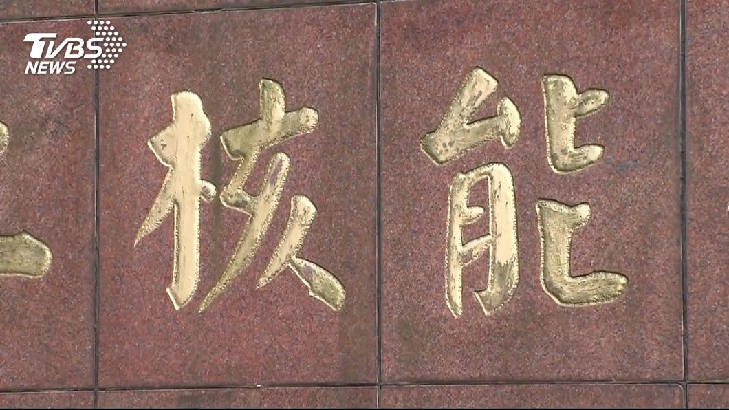 圖/TVBS 花蓮連二震 原能會:核能電廠未受影響