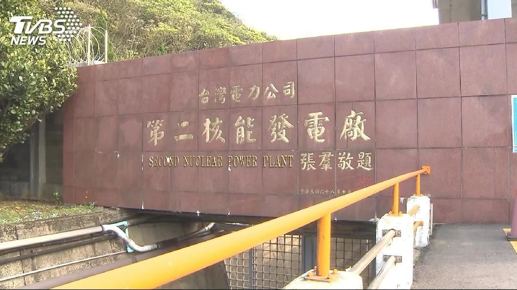 今年底預計會完成核二廠除役審查計畫。(示意圖/TVBS) 原能會:年底完成核二除役審查 核三最遲明年7月交