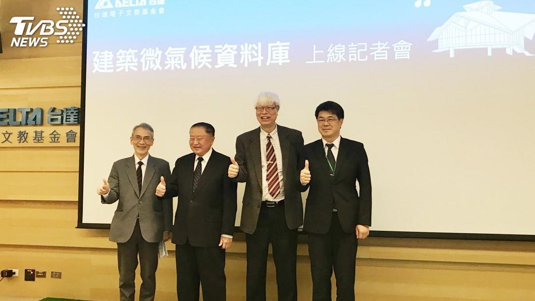 圖/中央社 台達基金會發表建築微氣候資料庫