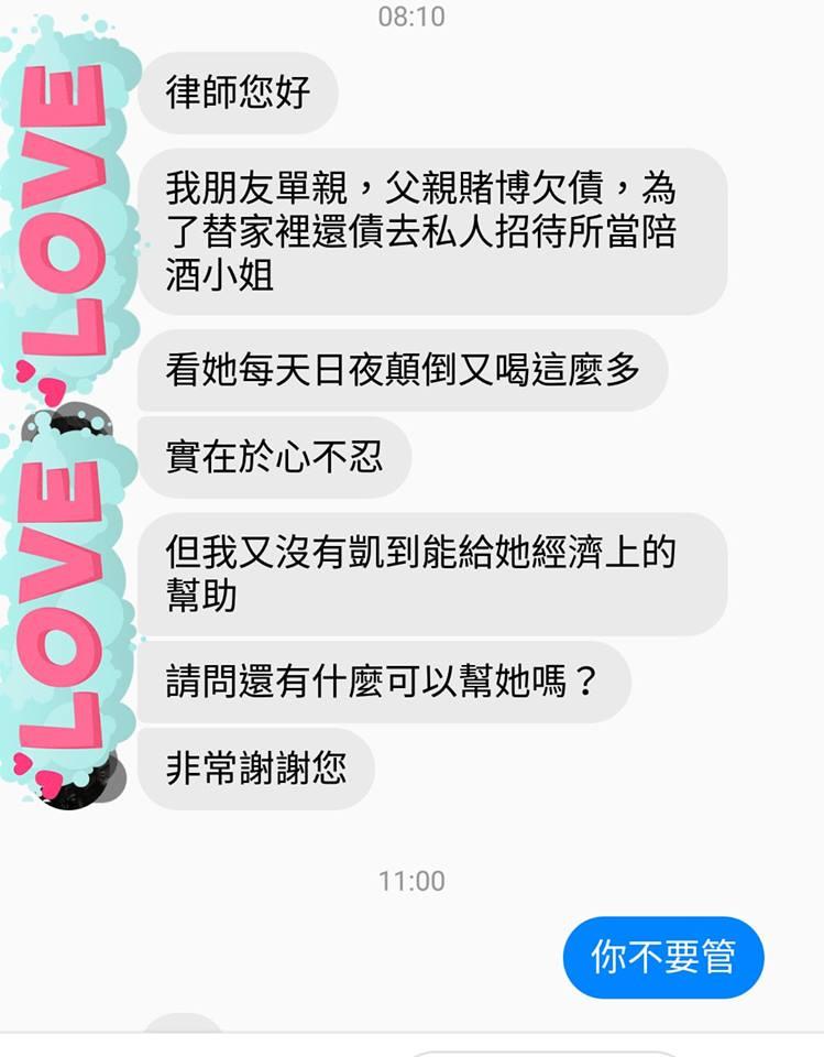 圖片來源:呂秋遠臉書。  有網友私訊求助呂秋遠,詢問要怎麼幫助單親家庭的朋友脫離爸賭博欠債、必須去當陪酒小姐的處境。