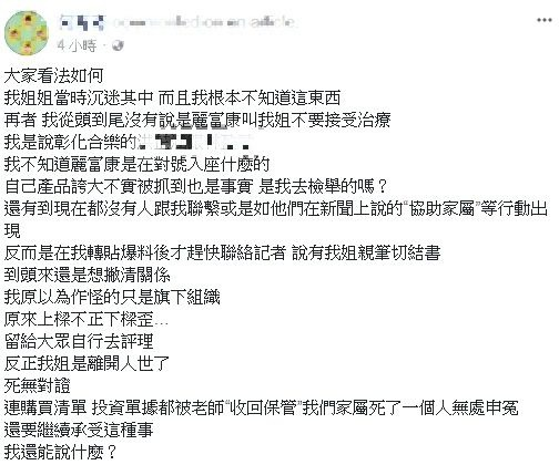 何姓網友不滿富麗康公司事後僅發一則聲明稿卸責,且該公司至今未向家屬道歉。
